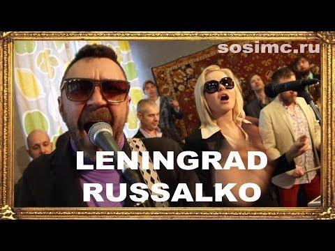 Ленинград - Русалки