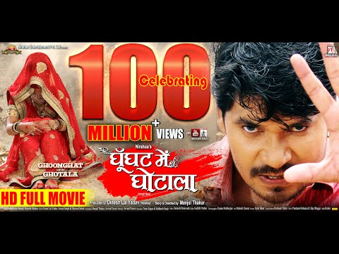 Ghoonghat Mein Ghotala|Superhit Full Bhojpuri Movie|Pravesh Lal Yadav,Mani Bhattachariya,Richa Dixit