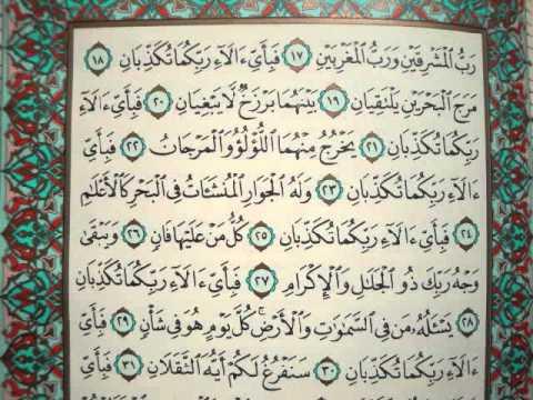 Holy Quran with pashto translation  55.Surah Ar  Rahman Part 1 of 2.wmv