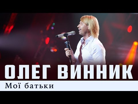 Олег Винник — Мої батьки