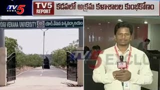 నకిలీలలు..| AP Fake Certificates Scam