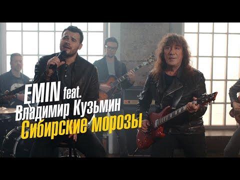 EMIN & Владимир Кузьмин - Сибирские морозы ( Премьера 2017)