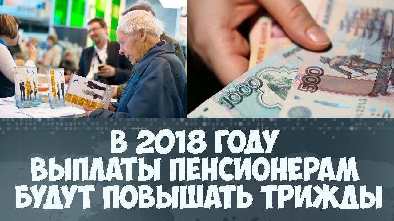Когда будет повышена пенсия пенсионерам в 2018