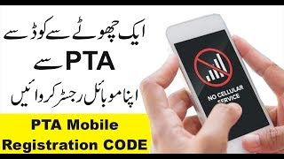 PTA Mobile Registration Code | How to Register Mobile Phone in PTA ?