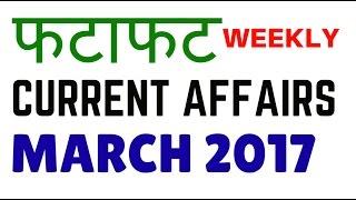 फटाफट करेंट अफेयर्स  | March 2017 current affairs - SSC CGL,IBPS,SBI,Clerk,Police,RBI,PCS
