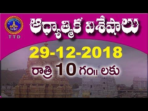 ఆధ్యాత్మిక విశేషాలు | Adhyatmika Visesalu | 10PM | 29-12-18 | SVBC TTD