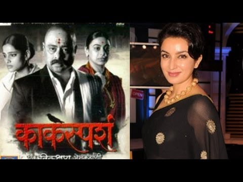 Tisca Chopra In Mahesh Manjrekars Kaksparsh Hindi Remake