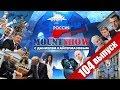 Саммит G20 и о том, как ОБСЕ потребовал вернуть Крым. MOUNT SHOW #104
