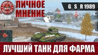 WoT Blitz Лучший танк для фарма - World of Tanks Blitz