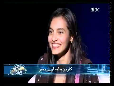 مقلب كارمن عصام فى arab idol Music Videos