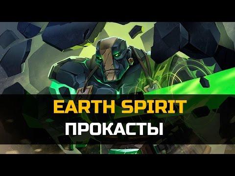Dota 2 Procast Earth Spirit