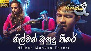 Nilwan Muhudu Theere Siyatha Anantha Re