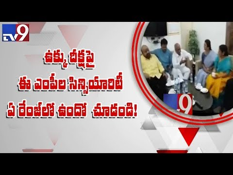 TDP MP jokes about joining CM Ramesh hunger strike to lose weight! - TV9