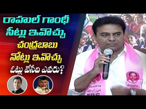 IT Minister KTR Public Meeting | TRS Praja Ashirvadha Sabha at Aler | ABN Telugu