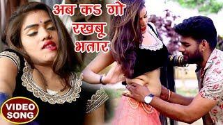 आ गया 2018 का सबसे हिट गाना अब कs गो रखबू भतार Ka Go Rakhale Amit R Yadav Bhojpuri Hit Song