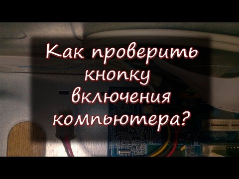Видео как проверить включение компьютера