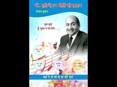 Song Sargam books for music lovers to purchase (with Index)