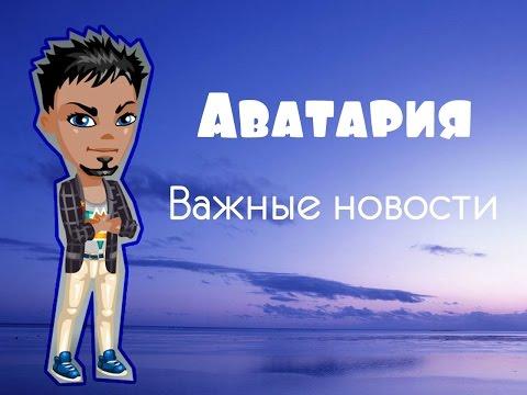 новости аватарии картинки