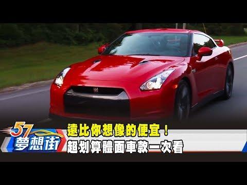 台灣-57夢想街 預約你的夢想-20190918 遠比你想像的便宜! 超划算體面車款一次看