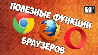 Полезные функции браузеров Opera, Google Chrome, Mozilla Firefox