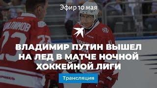 Владимир Путин вышел на лед в матче Ночной хоккейной лиги