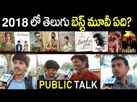 Public Talk On 2018 Best Movies Released In Tollywood | Rangasthalam | Mahanati | Bharat Ane Nenu