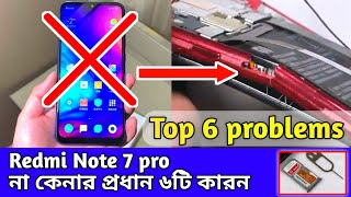 6 reasons not to buy Redmi note 7 pro | Problems with Redmi note 7 pro | Don't buy? Tech news