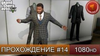 GTA 5 прохождение на русском - Groove Street! - Часть 14  [1080 HD]