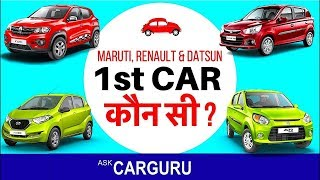 1st Car कौन सी लेनी चाहिए।जानिये CARGURU से, Maruti Alto, Renault Kwid & Datsun RediGo.