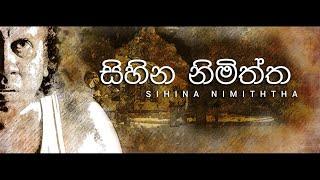 Sihina Nimiththa  | 26 - 05 - 2021