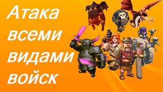 Clash of Clans - Фан атака всеми видами войск