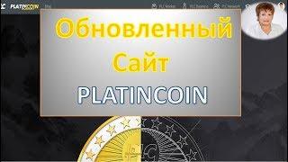 PlatinCoin. Новости Платинкоин (PlatincoinNews). Обновленный сайт platin coin