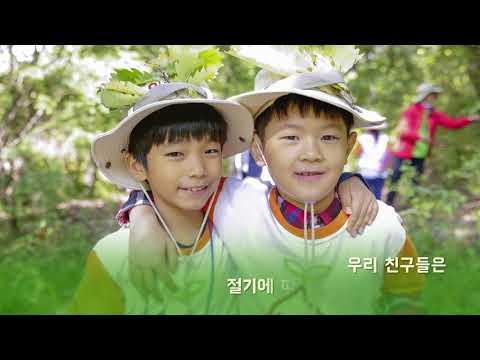 2017년 아이들이 행복한 와숲 소개 영상
