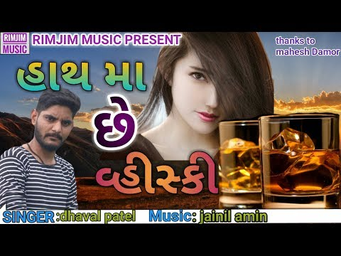 HATH MA CHE WISKEY  SAD SONG ||DHVAL PATEL||RIMJIM MUSIC