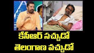 కేసీఆర్ సచ్చుడో తెలంగాణ వచ్చుడో..- Posani About KCR Hunger Strike - Comments On Congress  - netivaarthalu.com