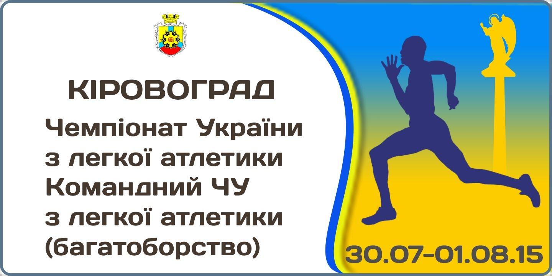 Чемпіонат України-2015 з легкої атлетики. День 1 (вечірня сесія)
