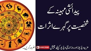 Birth Month Astrology | Effects of Birth Month on Your Personality in Urdu | Hindi || پیدائشی مہینہ