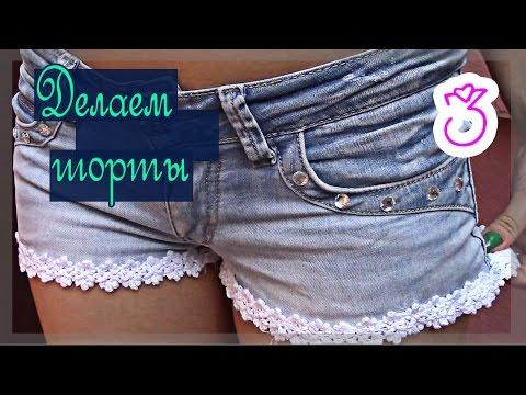 DIY Делаем шорты - Отбеливание + Кружева