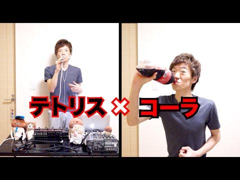 【挑戦】テトリス歌いきるまでにコーラ全部飲めるかやってみた!