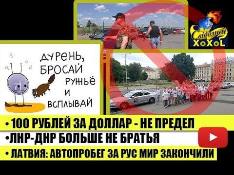 100 рублей за доллар не предел •ЛНР-ДНР больше не братья •Латвия: Автопробег за рус.мир закончили