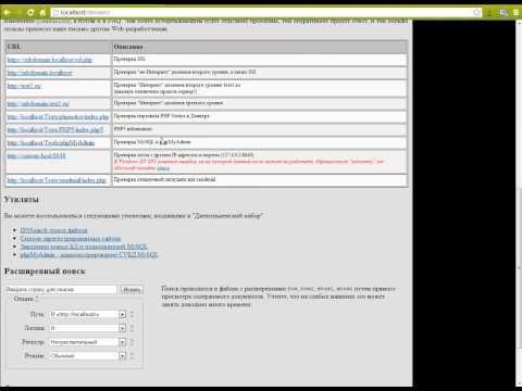 Установка Opencart на Denwer