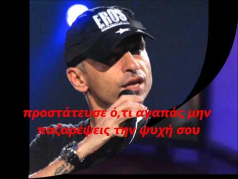 Eros Ramazzotti Cher - Più che puoi Greek subs