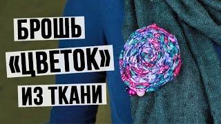 Брошь «Цветок» из ткани своими руками – мастер-класс