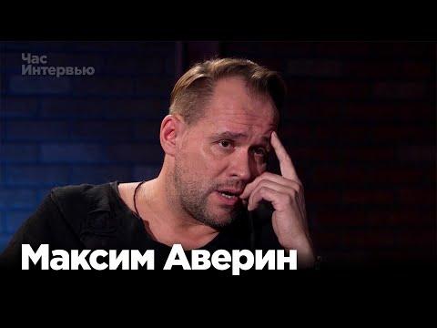 """Максим Аверин в программе """"Час интервью"""""""