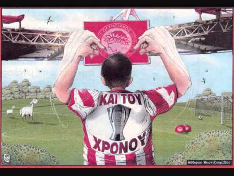 Osfp Ymnos  ΥΜΝΟΣ ΟΛΥΜΠΙΑΚΟΥ olympiakos Ymnos Hq video