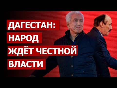 Дагестан: Народ ждёт честной власти