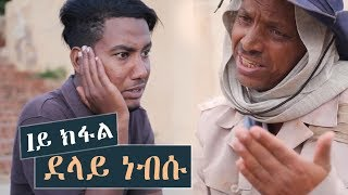 Hani Beletsom - Delay Nebsu l ደላይ ነብሱ - (Part 1) New Eritrean Series Movie 2018