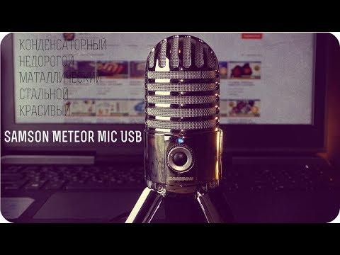 😛 SAMSON METEOR USB 😛 ЛУЧШИЙ МИКРОФОН ДЛЯ ЮТУБ!