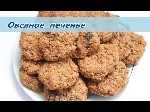 Овсяное печенье и диета совместимы?