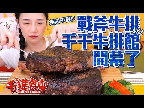 【千千進食中】戰斧牛排自己煎!千千牛排館可以開幕了!!